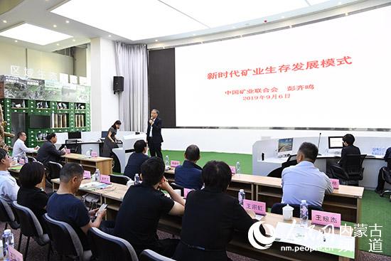 2019中国矿联绿色矿业发展万里行活动走进内蒙古